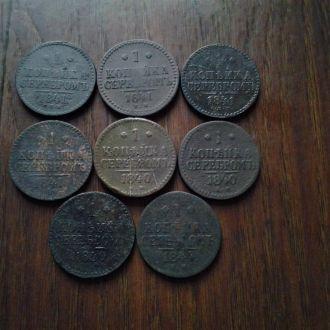 1 копейка серебром 1840-44г 8 штук .нечищенные.