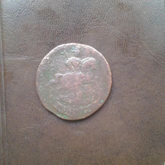 Деньга Елизаветы 1760г. нечищенные.