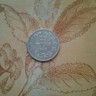 Россия для Финляндии 25 пенни 1916 г.Серебро