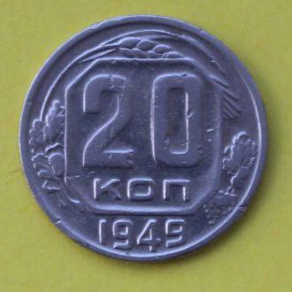 20коп. 1949 г. СССР.