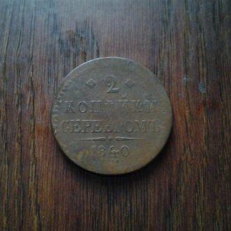 2 копейки серебром 1840г. нечищенные.