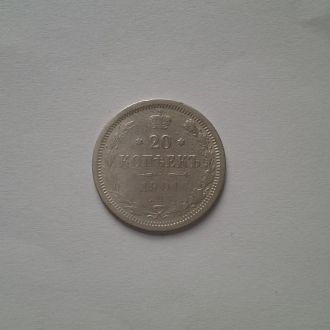 20 копеек 1901 год .Серебро
