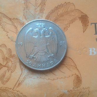 Югославия 50 динар 1938 г.Серебро
