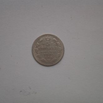 5 копеек 1893 год .Серебро