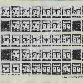 Фантастика. Провизории. Еврейская республика. Биробиджан 1992