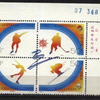 Китай Спорт 1996 MNH