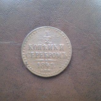 1/2 копейки серебром 1841г. нечищенные.
