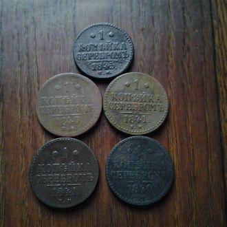 1 копейка серебром 1840-45г 5штук люкс.нечищенные.