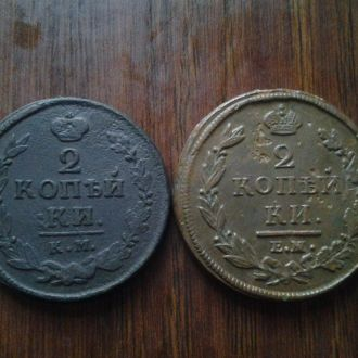2 копейки 1820 КМ.АД и 1812 ЕМ.НМ.