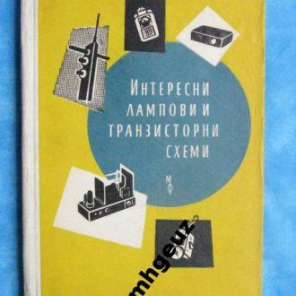 Интересные ламповые и транзисторные схемы. 1964 г