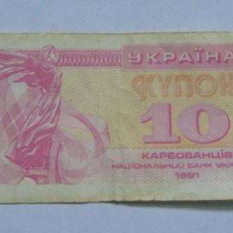 Украина 10 купонов