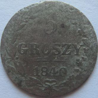 Польша 5 грош 1840г.