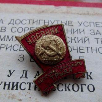 Ударник коммунистического труда  2 !