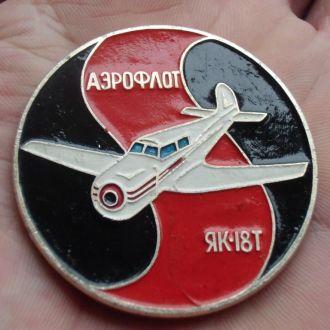 Авиация Аэрофлот Самолет ЯК-18 Т СССР САЗ без цены