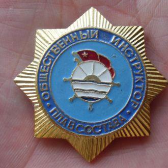 Общественный Инспектор ПлавСостава в Люксе !