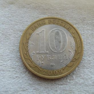 10 рублей 2009 Республика Калмыкия ММД Россия