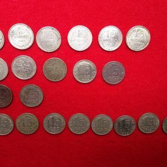 15 копеек СССР  1922 - 1957 г. Погодовка