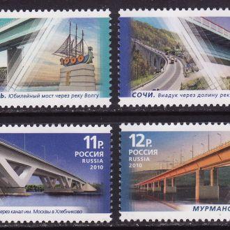 Россия 2010 Балочные мосты 4 марки**