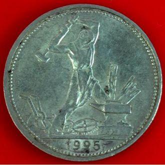 50 КОПЕЕК 1925  ПОЛТИННИК П Л СЕРЕБРО СССР 9,92 гр