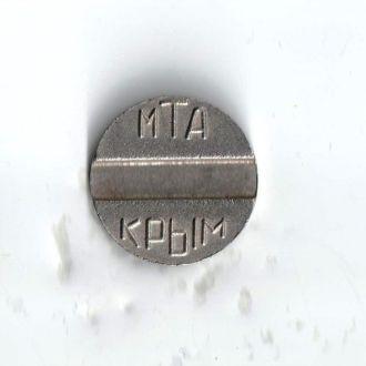 Жетон 12 МТА Крым