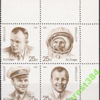 СССР 1991 Гагарин сцепка