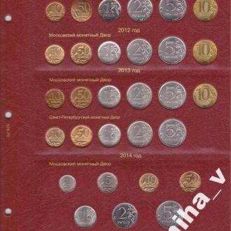 Лист для монет России рег чекана с 2011 по 2014