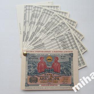 Карманный каталог Лотерейных билетов с 1922 по 92