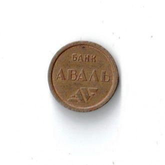 Жетон 19 Метро Киев Банк Аваль