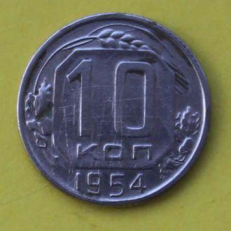 10коп. 1954 г. СССР.