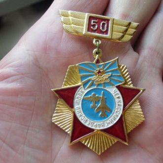 Авиация Черкасский Гвардейский Полк 50 лет Люкс