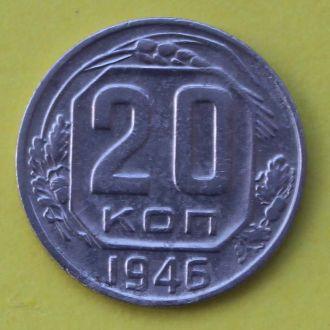 20коп. 1946 г. СССР.