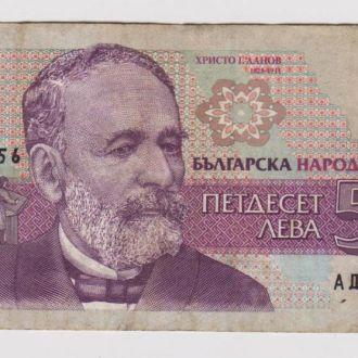50 ЛЕВ = 1992 г.  = БОЛГАРИЯ