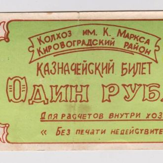 Колхоз им.К.МАРКСА = билет 1 руб. = 1988 г.