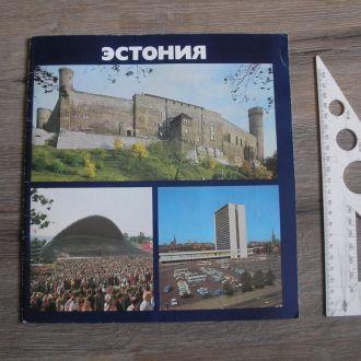 Путеводитель СССР Эстония 1979