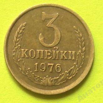 3 Копейки 1976 г СССР