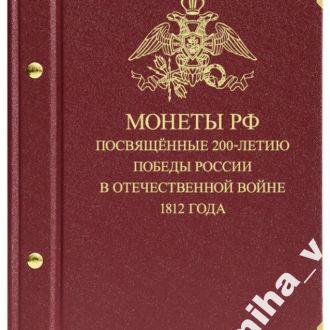 Альбом с монетами, 200лет победы России в ОВ 1812г