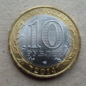 10 рублей 2014 СПМД Нерехта Россия