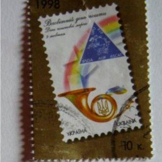 Украинадень почты письмо т
