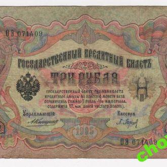 3 руб. = 1905 г. = КОНШИН - БАРЫШЕВ = серия ОЭ