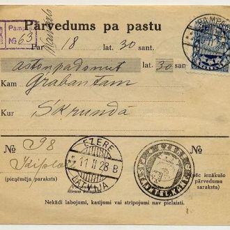 ЛАТВИЯ 1928 ЦЕЛЬНАЯ ВЕЩЬ ПЕРЕВОД ПОЧТОВЫЙ