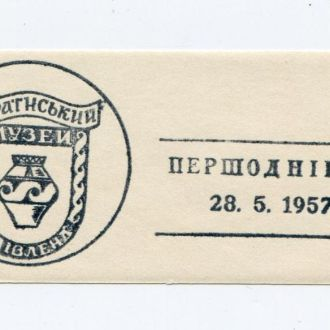 УКРАИНА 1957 ППУ ПІДПІЛЬНА ПОШТА УКРАЇНИ