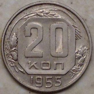 20 копеек 1955 (Z) (1)