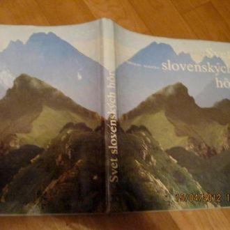 книга горы природа словения фото альбом старый