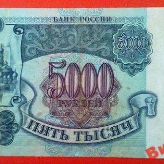 Россия 1992г-5000руб