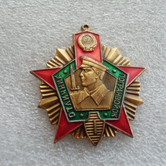Отличник Погранвойск ПВ КГБ СССР 1 степени