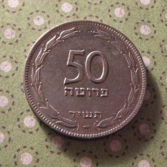 Израиль монета 50 прут !