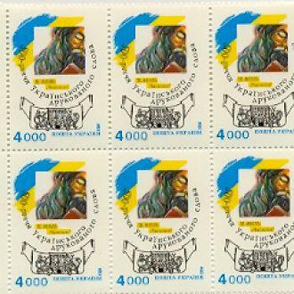 УКРАИНА 1994   500-ЛЕТИЕ СЛОВА