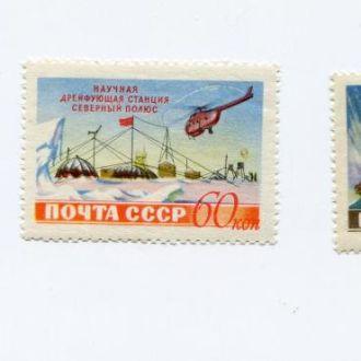 СССР 1955 ** СЕВЕРНЫЙ ПОЛЮС АВИАЦИЯ ВЕРТОЛЕТ