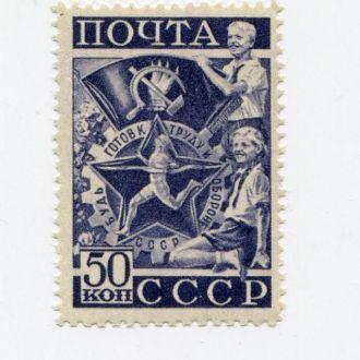 СССР 1940 * ГТО 12-14