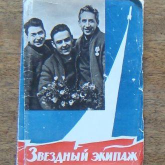 БуклетЗвездный экипажЕгоров, Комаров, Феоктистов
